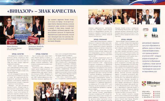 Журнал «Премьер Эксперт», апрель 2014