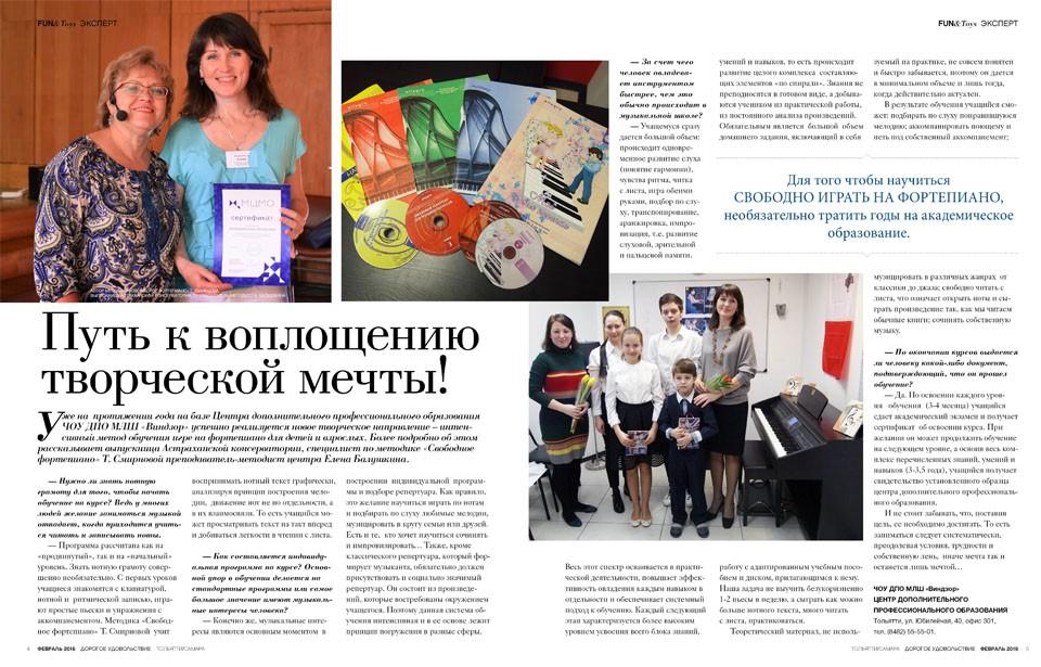 Журнал «Премьер Эксперт», февраль 2016