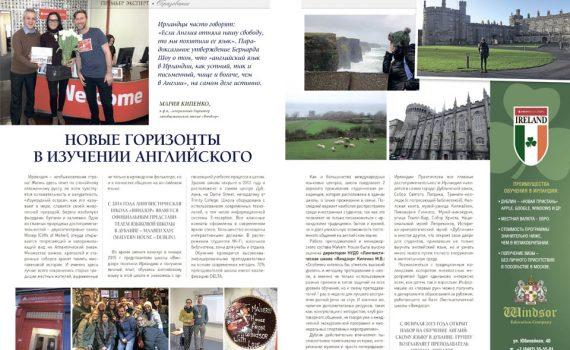 Журнал «Премьер Эксперт», январь 2015