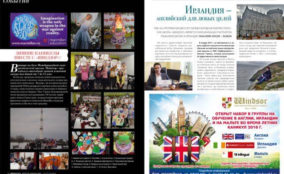 Журнал «Дорогое удовольствие», журнал «Премьер Эксперт», январь 2016
