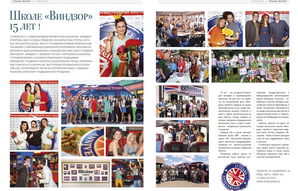 Журнал «Премьер Эксперт», июль 2015