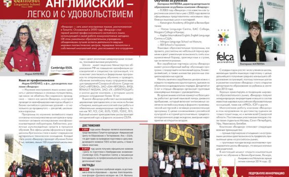 Журнал «Международное образование и карьера», март 2014