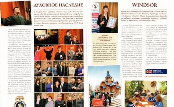 Журнал «Премьер Эксперт», декабрь 2011