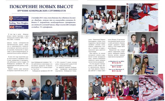 Журнал «Премьер Эксперт», октябрь 2011