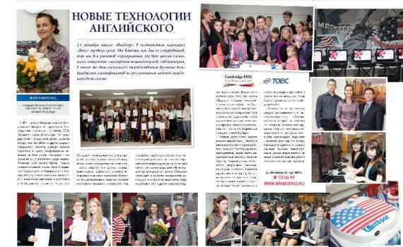 Журнал «Премьер Эксперт», октябрь 2012