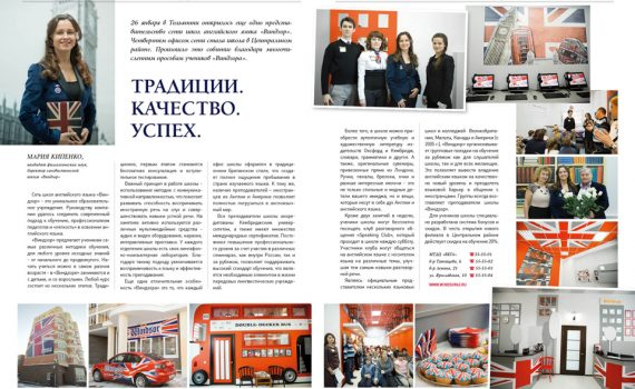 Журнал «Премьер Эксперт», январь 2013