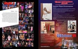 Журнал «Дорогое удовольствие», июнь 2010