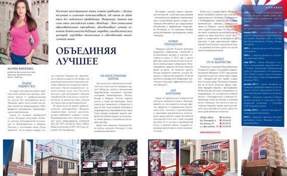 Журнал «Премьер Эксперт», июнь 2013
