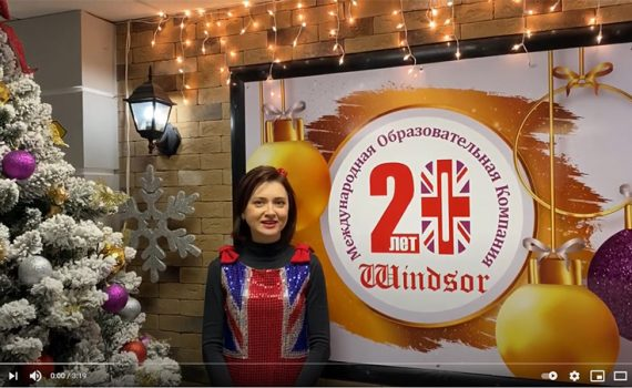 С Новым Годом от Виндзор 63